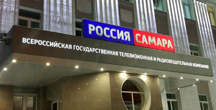 ГТРК Самара парадный вход в здание