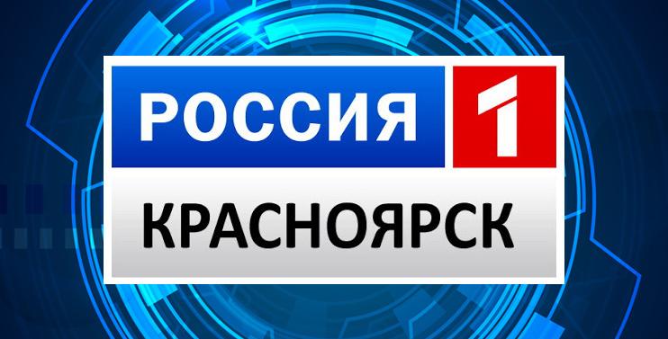 Вести ГТРК Красноярск