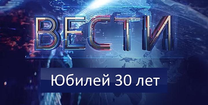 Юбилей программы Вести