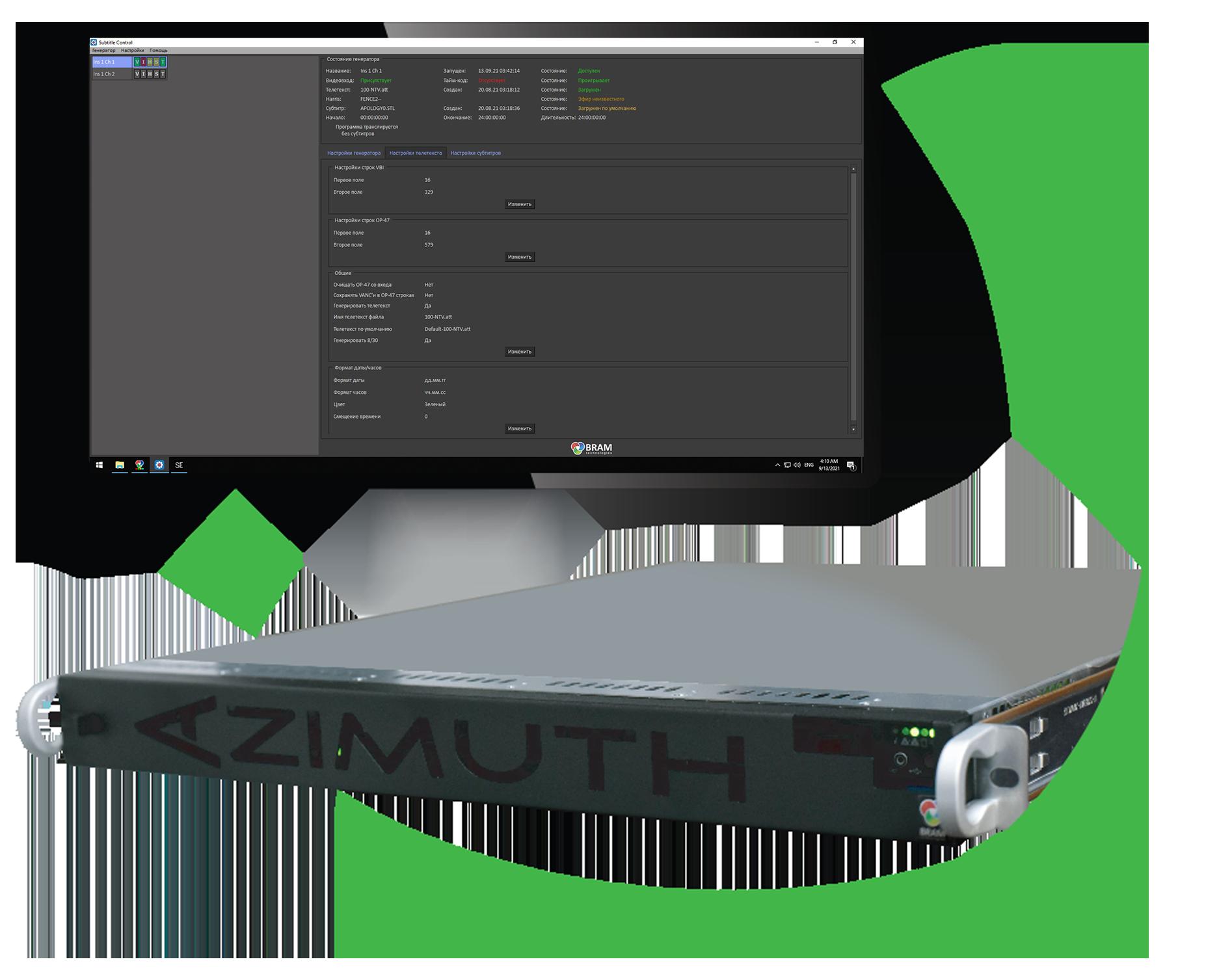 вставка субтитров с сервером Azimuth-TT