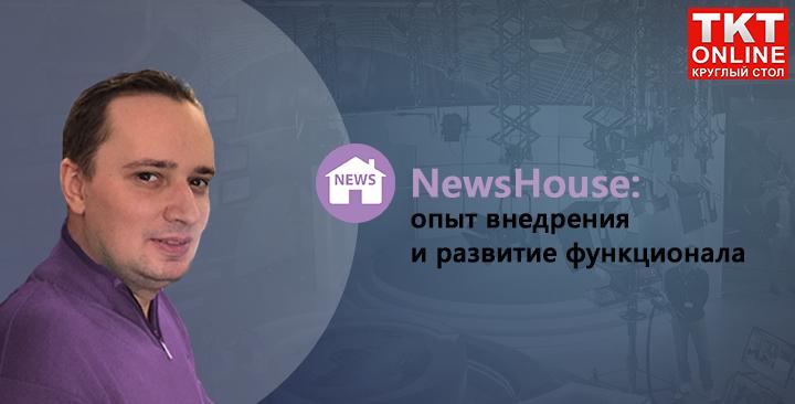 Круглый стол новостное производство